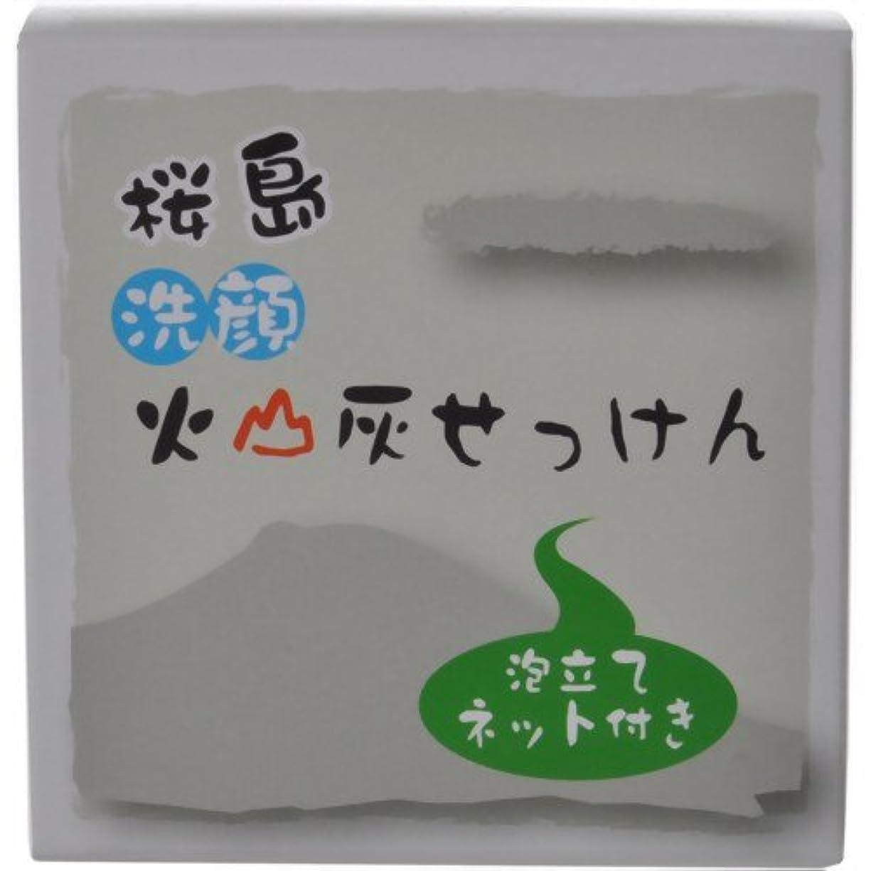 クレタ基準入力桜島火山灰洗顔せっけん 80g
