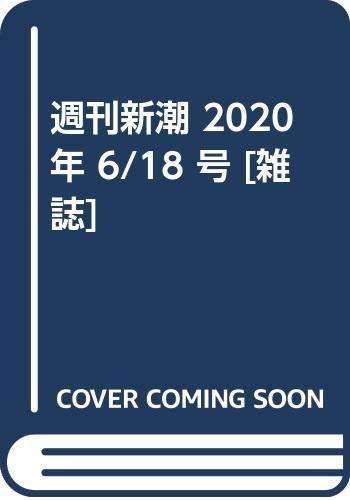 週刊新潮 2020年 6/18 号 [雑誌]