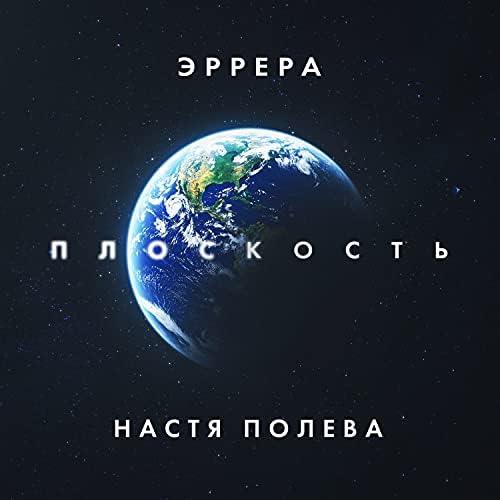 Эррера & Настя Полева