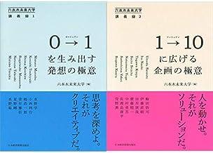 0→1(ゼロトゥワン)を生み出す発想の極意 + 1→10(ワントゥテン)に広げる企画の極意 六本木未来大学講義録 全2冊セット