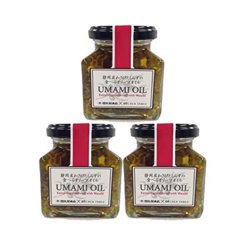 静岡産わさびとしらすの 食べるオリーブオイル UMAMI OIL(旨味オイル) 120g×3個セット