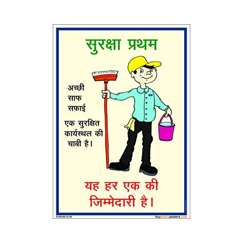 buysafetyposters.com - Safety First Poster In Hindi Superior Quality Flex 2 ft X 3 ft (24 Inch X 36 Inch)