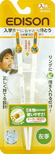 エジソン(EDISON) 子ども用箸 エジソンのお箸キッズ 左手用 (入園から対象) ホワイト 1個 (x 1)