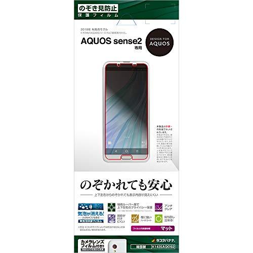 ラスタバナナ AQUOS sense2 SH-01L/SHV43/SH-M08 フィルム 平面保護 のぞき見防止 アクオスセンス2 液晶保護フィルム K1435AQOS2