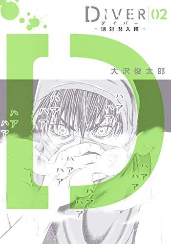 DIVER―組対潜入班― 2 (ヤングジャンプコミックス)