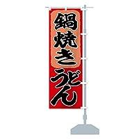鍋焼きうどん のぼり旗 サイズ選べます(コンパクト45x150cm 右チチ)