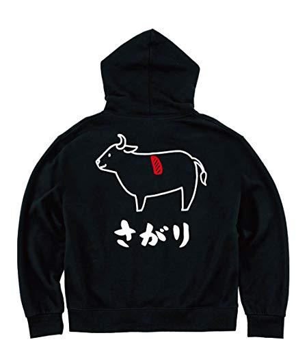 さがり サガリ 牛肉 ビーフ 焼肉 部位 イラスト おもしろ ジップ パーカー ブラック L