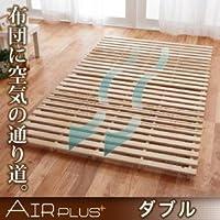 通気孔付きスタンド式すのこベッド[AIR PLUS]エアープラス ダブルサイズ