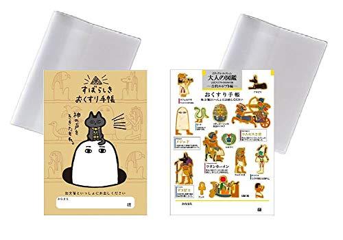 【カバー付き2種セット】お薬手帳 エジプト・すばらしきおくすり手帳