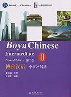 Boya Chinese: Intermediate Sprints vol.2