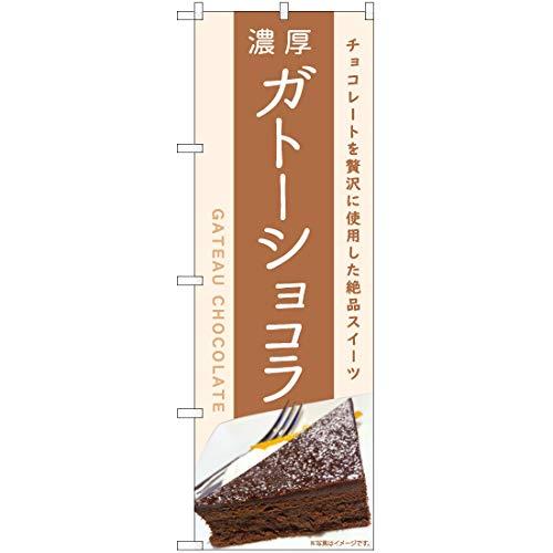 【2枚セット】のぼり ガトーショコラ YN-6737 洋菓子 ケーキ のぼり 看板 ポスター タペストリー 集客