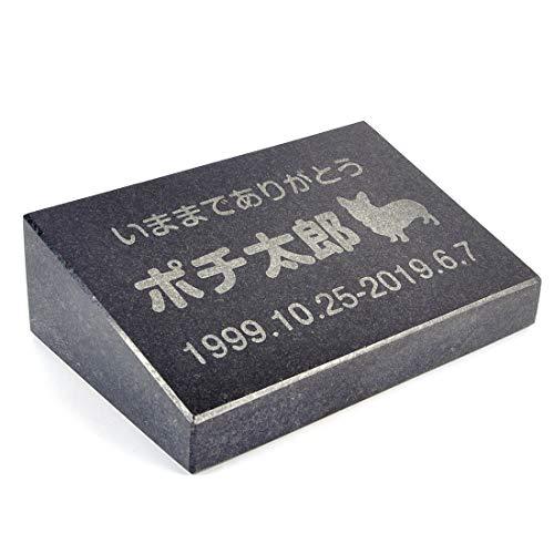 Pet&Love. ペットのお墓(犬用) 墓石 立体型 小型 犬種選択可能 オーダーメイド メッセージ変更可能 スタンダード 150x75mm (ブラック プレーン)