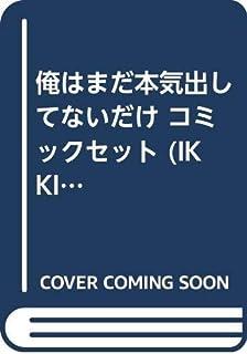 俺はまだ本気出してないだけ コミックセット (IKKI COMICS) [マーケットプレイスセット]