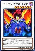 遊戯王カード 【デーモン・カオス・キング】 DE04-JP144-N ≪デュエリストエディション4 収録カード≫