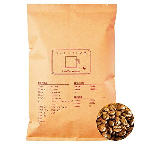 コーヒーばかの店 コーヒー豆 ホンジュラス HG 300g 30杯~45杯 [豆のまま] ココアのような優しい風味 疲れた心と体を癒してくれる癒し系珈琲 中深煎り(フルシティロースト) 自家焙煎 珈琲豆