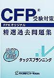 CFP受験対策精選過去問題集 タックスプランニング (2019~2020年版)