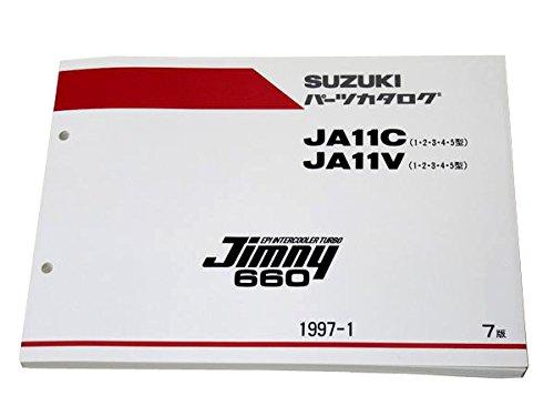 スズキ【ジムニー】JA11C/JA11V/JA11/1/2/3/4/5/対応【純正パーツカタログリスト】パーツリスト