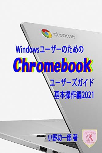 WindowsユーザーのためのChromebookユーザーズガイド基本操作編2021