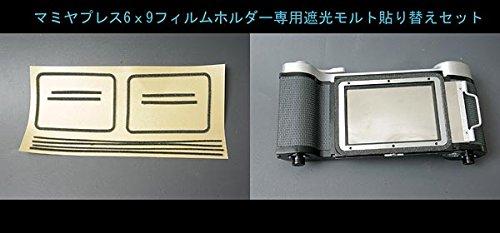 Mamiya Press 6x7/6x9フィルムホルダー 用カット済みモルト貼り替えキット