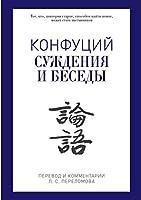 Конфуций: Суждения и беседы (Pro власть)