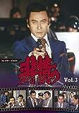 非情のライセンス 第2シリーズ コレクターズDVD VOL.3[DVD]