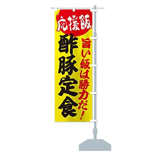 酢豚定食 のぼり旗 チチ選べます(レギュラー60x180cm 右チチ)