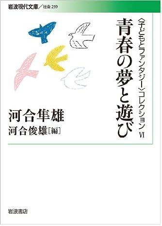 青春の夢と遊び (岩波現代文庫〈子どもとファンタジー〉 6)