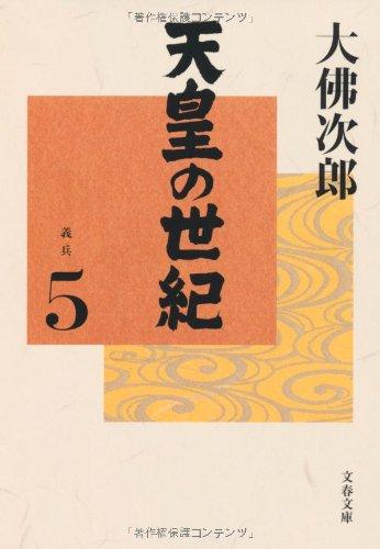 天皇の世紀(5) (文春文庫)の詳細を見る