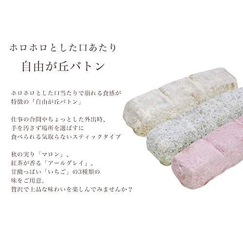 東京自由が丘モンブラン『自由が丘バトン6本セット』