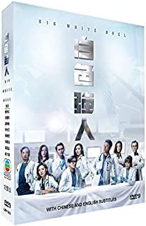 Big White Duel (2019 HK TVB Drama, 25 Eps, All Region, Chinese/ English Subtitles, Deluxe Version)