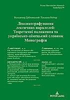 Лексикографування лексичних паралелей / Lexiko: Теоретичні положення та українсько-німец (Wiener Slawistischer Almanach - Sonderbaende)