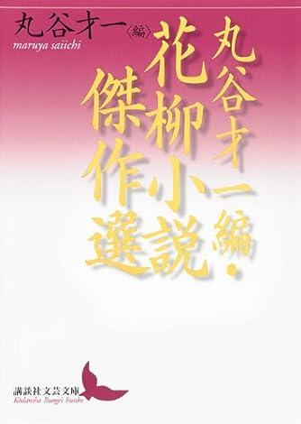 丸谷才一編・花柳小説傑作選 (講談社文芸文庫)