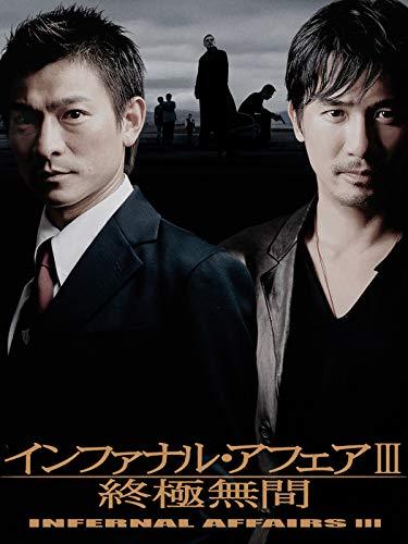 インファナル・アフェア3 終極無間(字幕版)