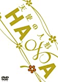 HANA 天使の人形[DVD]