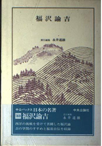 日本の名著 (33) 福沢諭吉 (中公バックス) - 福沢 諭吉, 永井 道雄