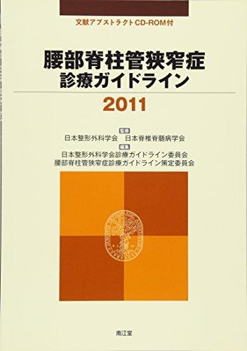 腰部脊柱管狭窄症診療ガイドライン 2011