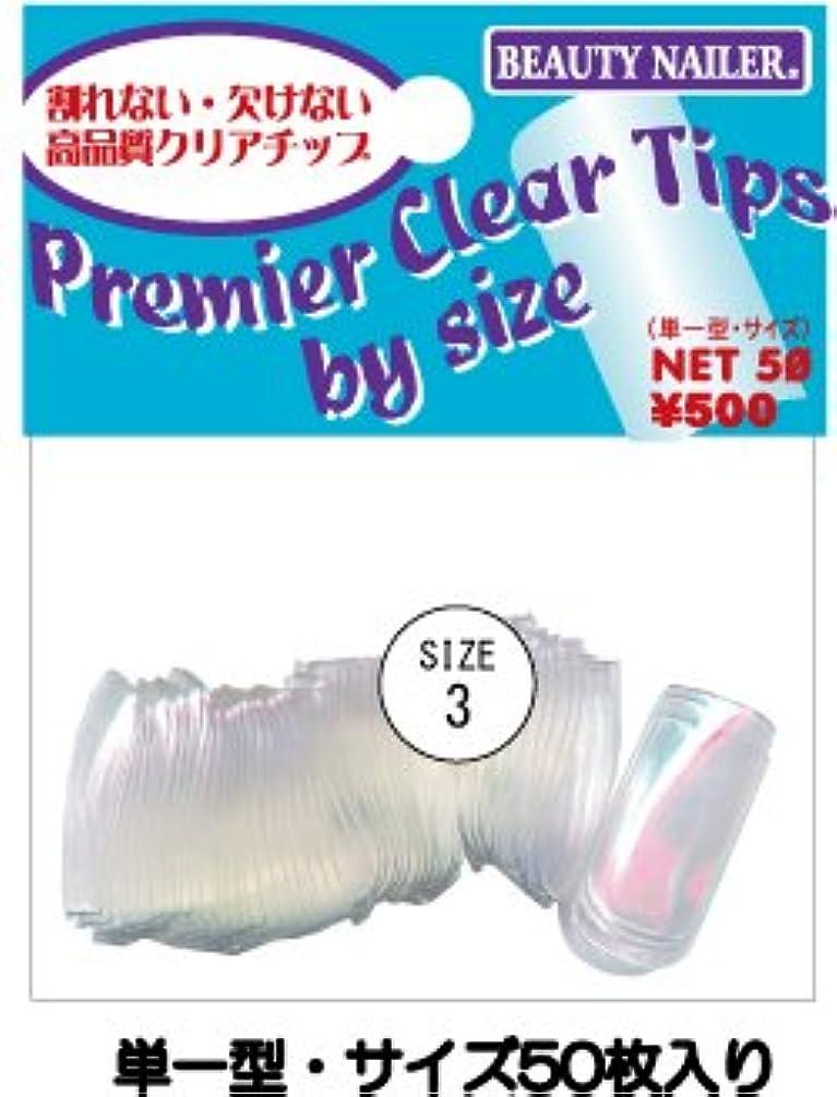 重さ硬化する無意味プレミアクリアチップスバイサイズ SIZE-3