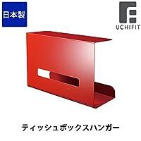 ティッシュボックスハンガー UFS5 片手でサッと取り出せる/ホワイト