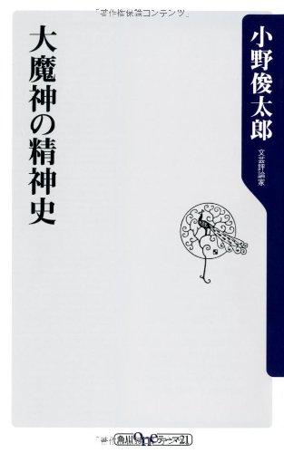 大魔神の精神史 (角川oneテーマ21)