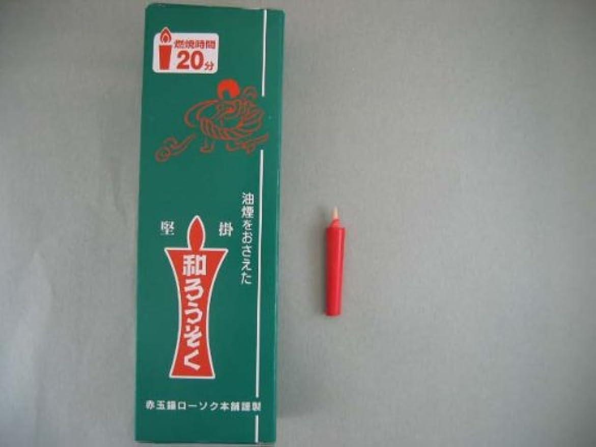 飛び込む木製励起和ろうそく 型和蝋燭 ローソク 豆型 【朱】 棒タイプ 朱色 100本入り