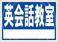「英会話教室 (紺)」 ティンメタルサインクリエイティブ産業クラブレトロヴィンテージ金属壁装飾理髪店コーヒーショップ産業スタイル装飾誕生日ギフト