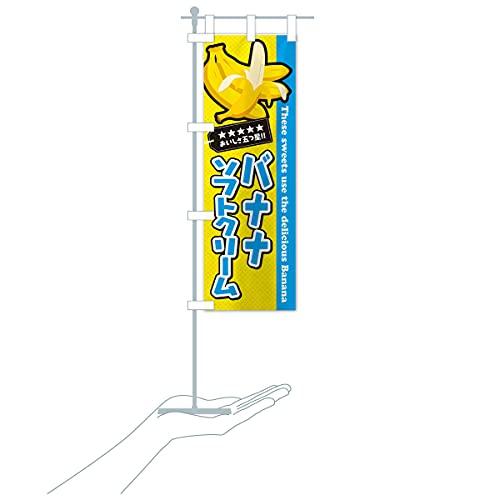卓上ミニバナナソフトクリーム のぼり旗 サイズ選べます(卓上ミニのぼり10x30cm 立て台付き)