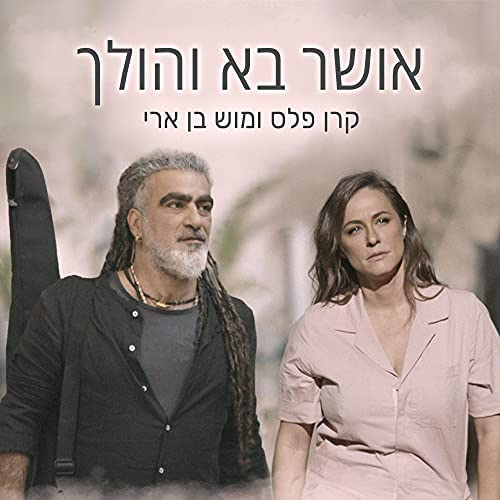 Keren Peles & Mosh Ben Ari