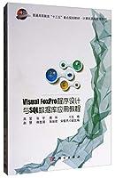 Visual FoxPro程序设计与SQL数据库应用教程