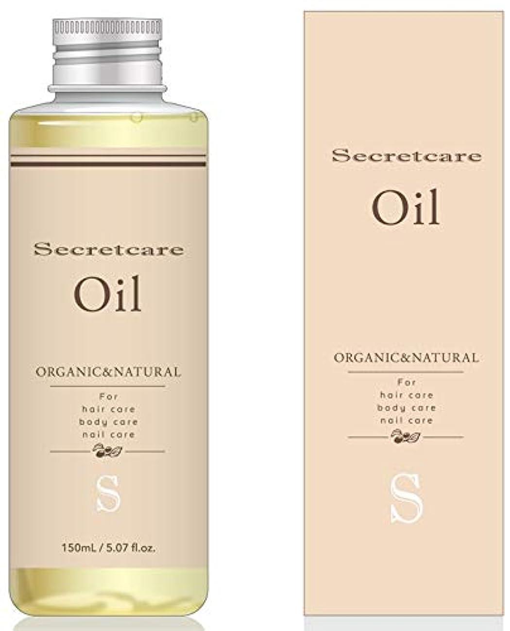 オープナー印象的な塩辛いSecret care oil シークレットケアオイル S 150ml アロマティックガーデンの香り