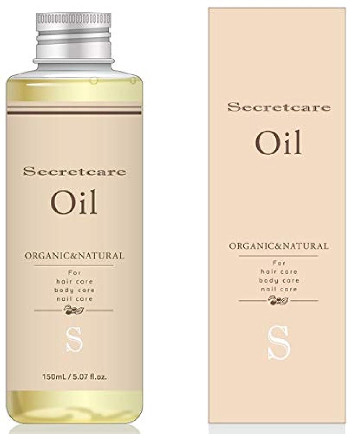 爆発物区別仮定するSecret care oil シークレットケアオイル S 150ml アロマティックガーデンの香り