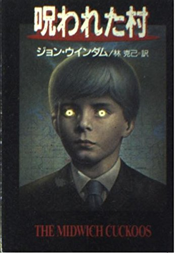 呪われた村 (ハヤカワ文庫 SF 286)