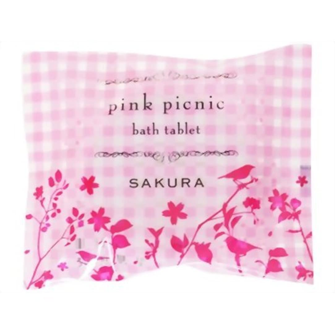 無効にする間欠ベールピンクピクニック 発泡入浴剤 山桜の香り
