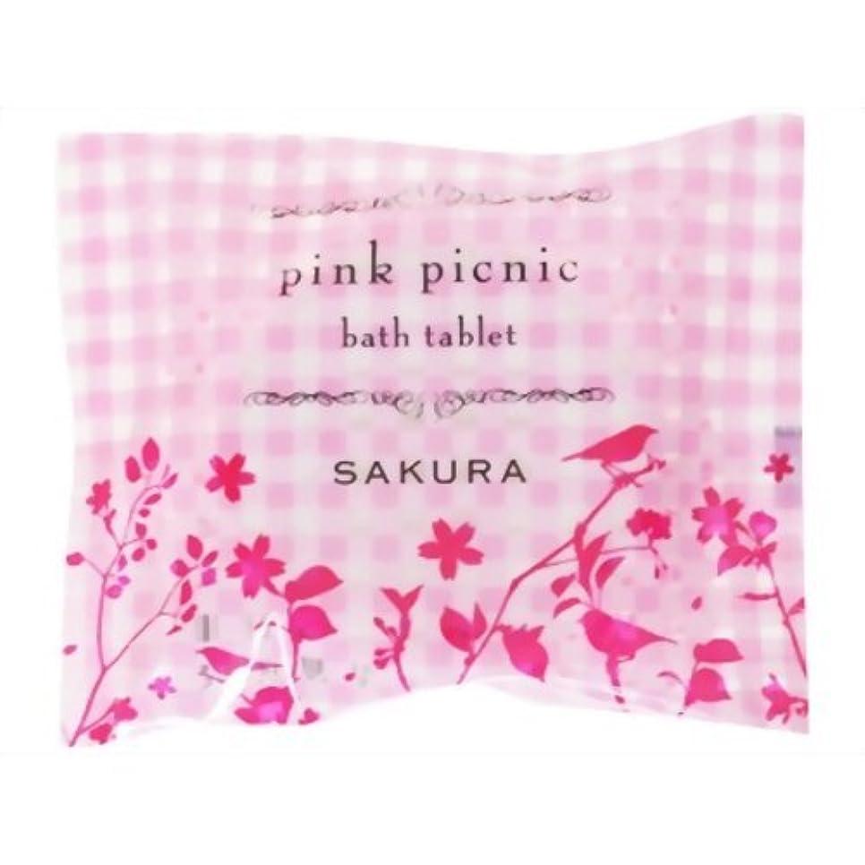 勘違いする動くウェーハピンクピクニック 発泡入浴剤 山桜の香り