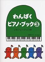 わんぱくピアノ・ブック 3 ソルフェージュ付き